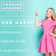 Fashion acadeME приглашает всех пройти летний курс «ТОП МОДЕЛЬ»