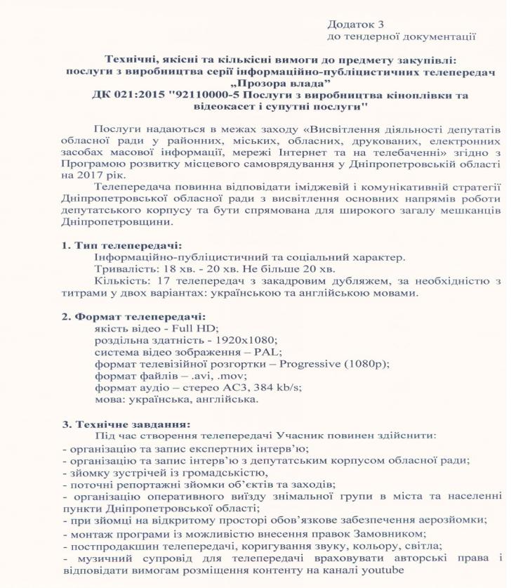 30-592d6cae02831-dnepropetrovskij_oblsovet_potratit_965_tysyach_gri.original