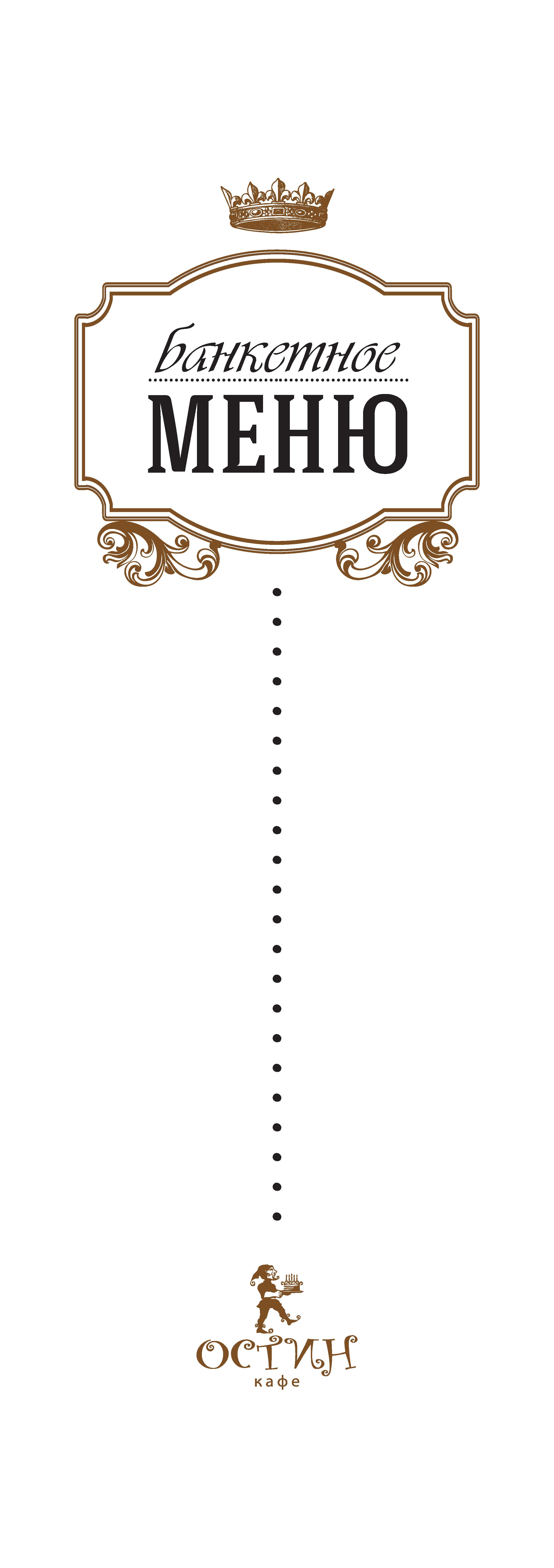 Банкетное меню_Страница_1