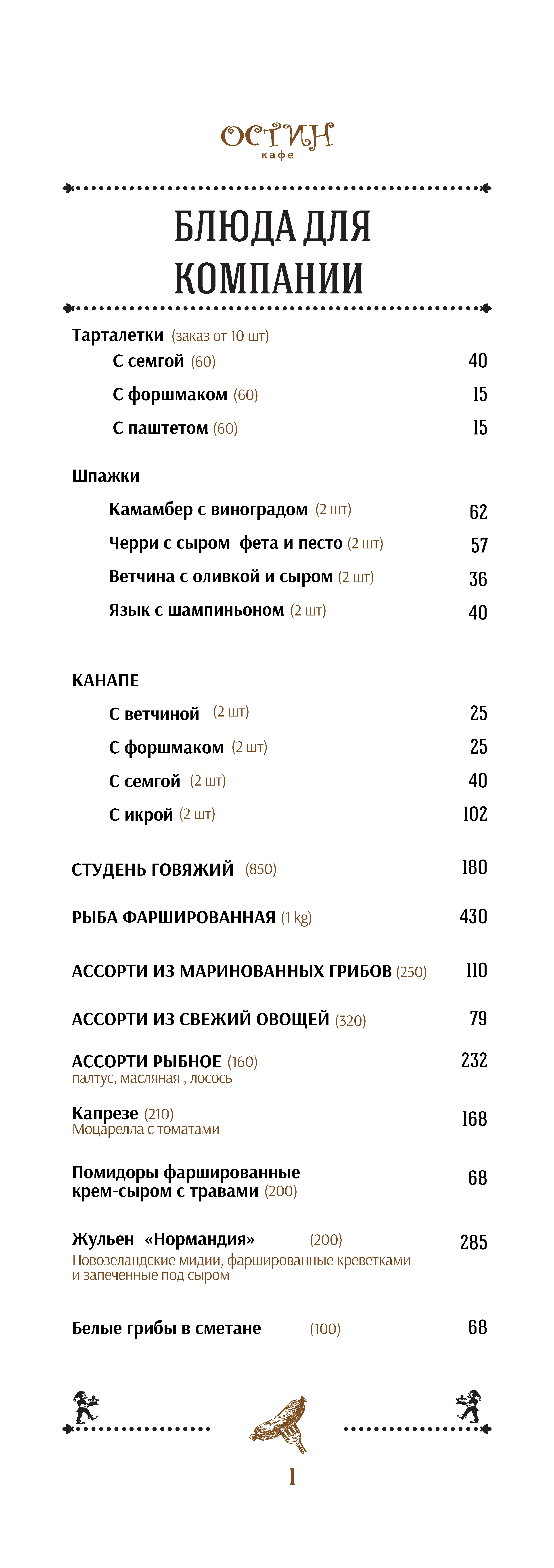 Банкетное меню_Страница_2