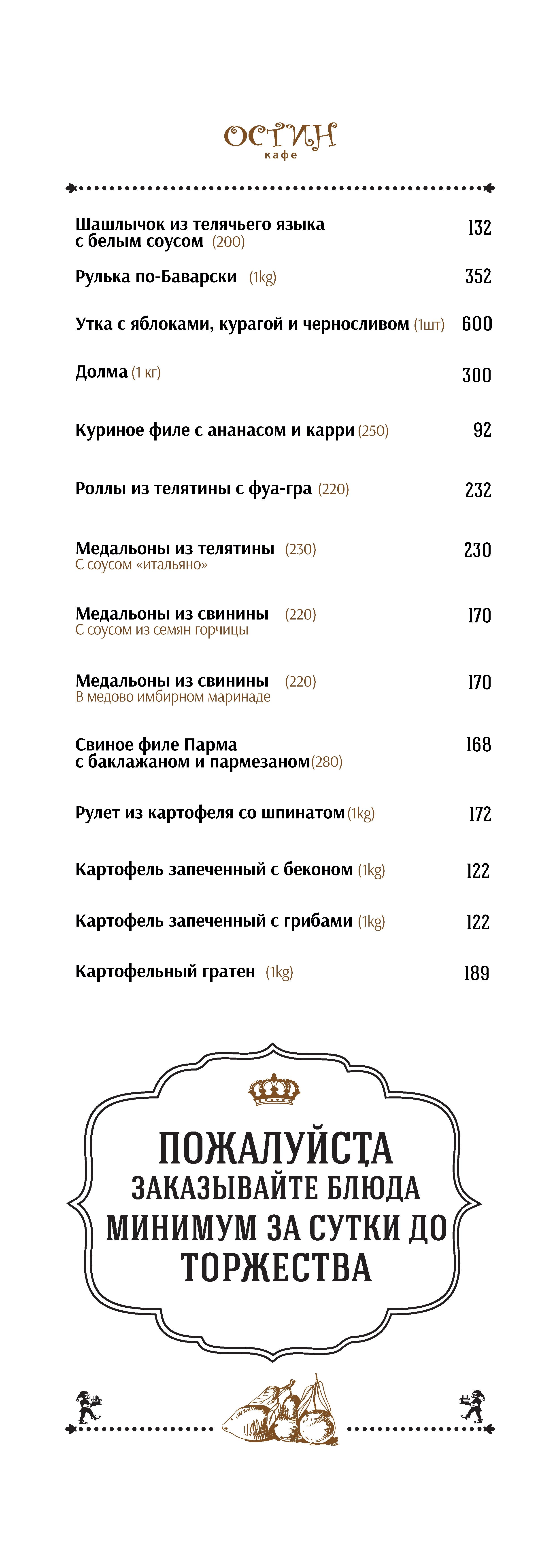 Банкетное меню_Страница_3