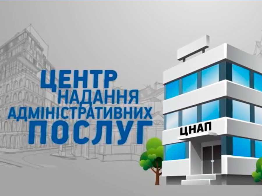 ЦНАПи Львова відновили роботу