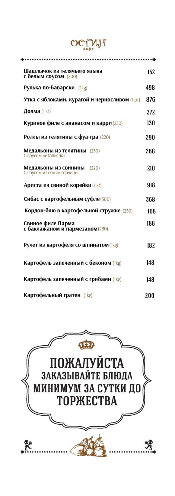 Новости Днепра про Банкетное меню