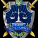 Днепровская местная прокуратура №3