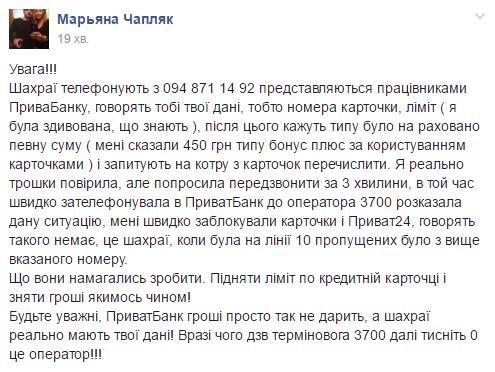 skrin_chaplyak