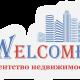 Агентство недвижимости АН «WELCOME»