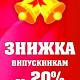 Магазин Видиван дарит выпускникам скидки в 20%