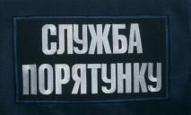 На Днепропетровщине чуть не взорвалась машина
