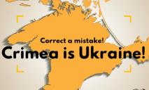 Крым должен быть украинским на всех навигаторах в мире