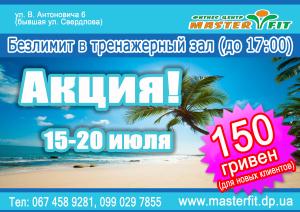 акция июльские 150 грн (1)