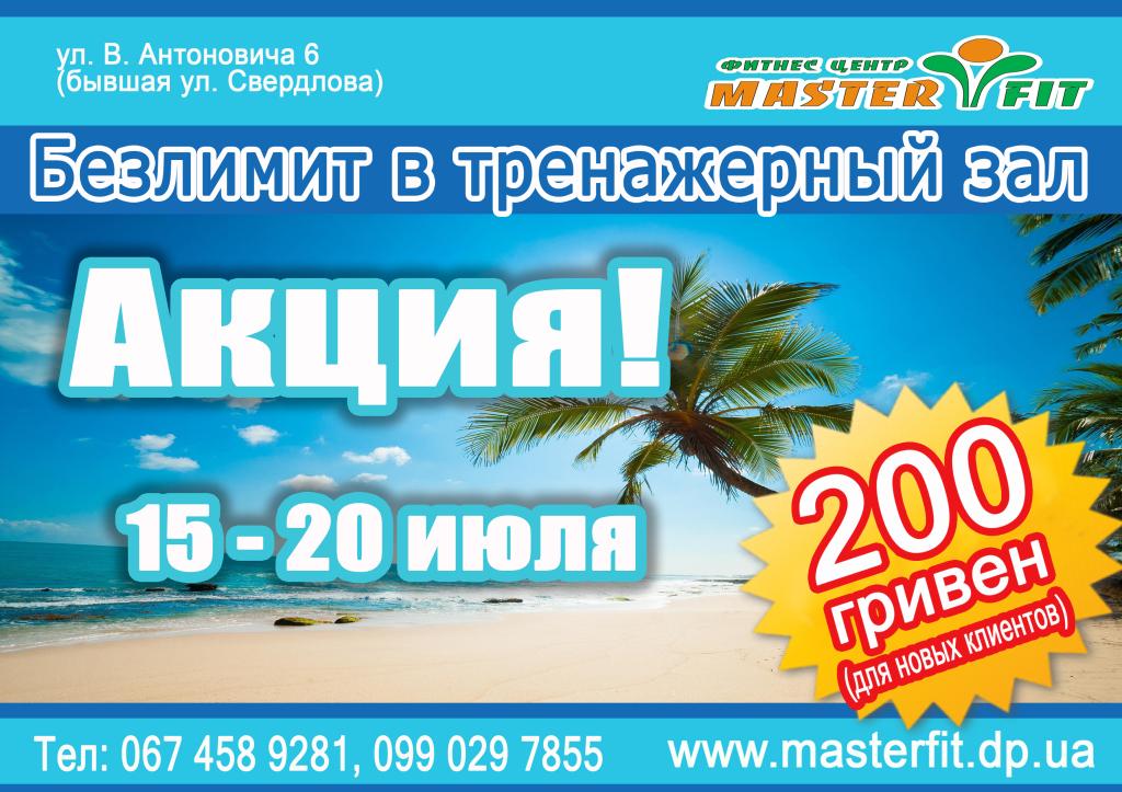 акция июльские 200 грн
