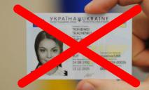 Церковь против новых украинских паспортов