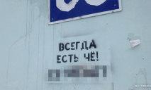 В Днепре активисты объявили войну уличной рекламе наркотиков