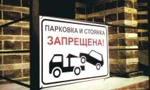 В Украине будут установлены новые штрафы за парковку