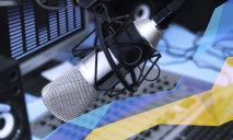 Две радиостанции оштрафовали за малое количество украинских песен