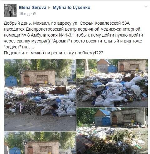 скрин_свалка
