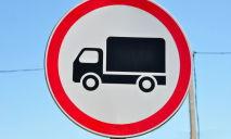 Днепряне добились запрета движения грузовиков по одной из улиц