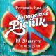 «FARTUK» ждет Вас, на «Фестивале Еды — ПИКНИК»