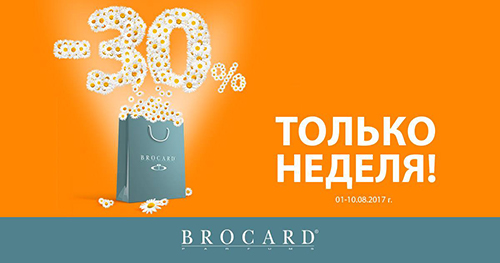 Brocard-2017-08-01-in