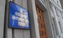 От поездок в какую европейскую страну МИД просит воздержатся украинцев