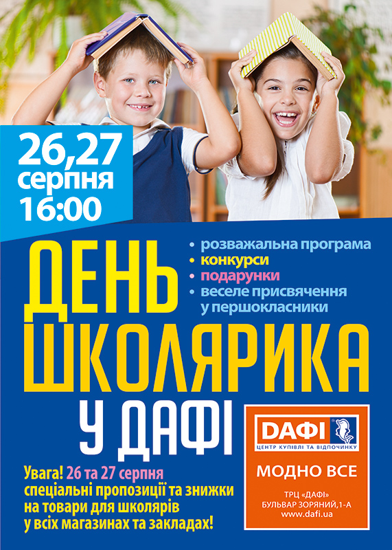 Two happy schoolchildren have fun in classroom