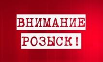 На Днепропетровщине пропала пенсионерка