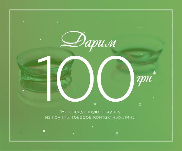 ru-darim-100-grn-na-kontaktnye-linzy