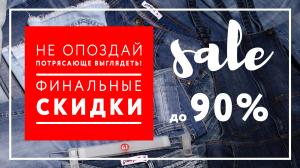 sale_banner_21.07.17