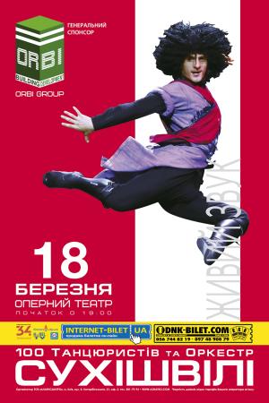 sukhishvili_1200x1800