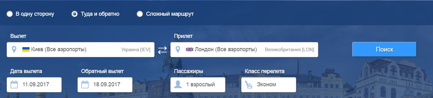 Киев-Лондон авиаперелеты