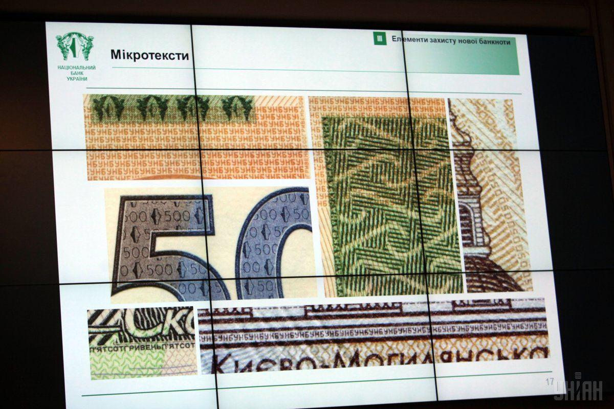 НБУ создал приложение обукраинской гривне