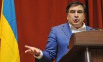 В Днепре красиво затроллили Саакашвили