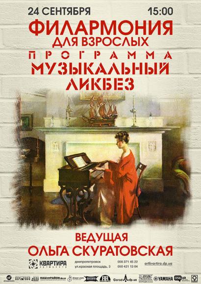 24_09_Filarmoniya-dlya-vzroslyh_veb-410x580