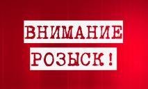 Полиция Днепропетровской области разыскивает пропавшую школьницу