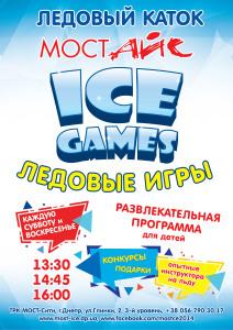 Golofievskaya_Ace_Game_Plakat.jpg 4-01