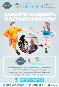 Плакат в Майбутне СМИ2