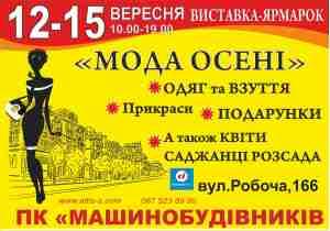 Резервная_копия_осенний вернисаж new