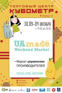 UAmade_citilight_5-01