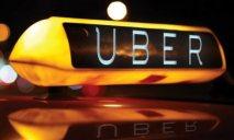 Цена проезда в Днепре: бот Telegram рассказывает правду про Uber