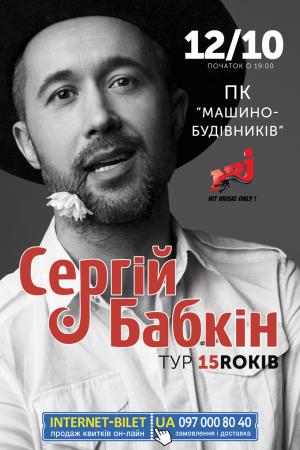 бабкин_dnepr