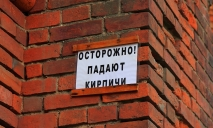 Внимание! Ходить под виадуками в Днепре опасно для жизни