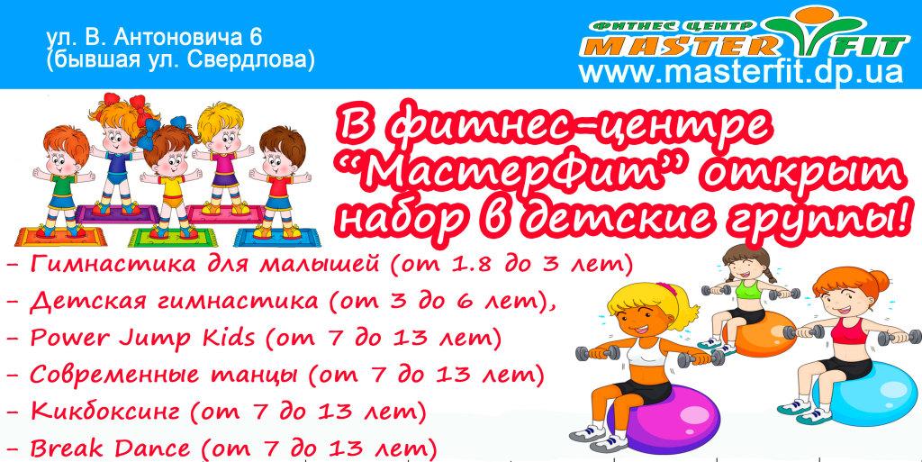 детские-группы-(отрывное-объявление)