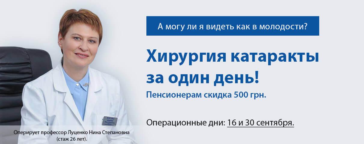 hirurgiya-kataraktyi-v-sentyabre2017