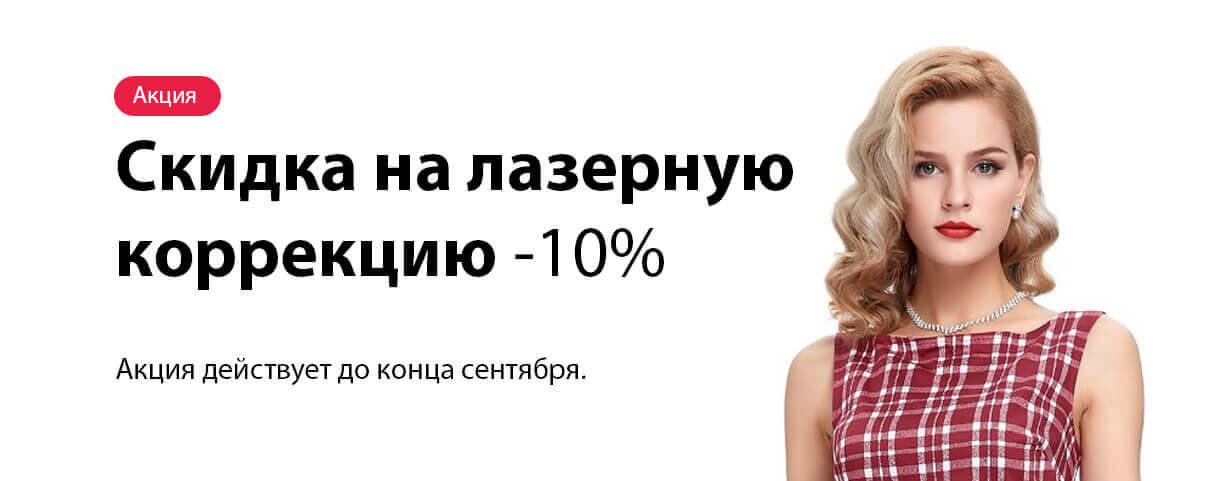 lazernaya-korrektsiya-zreniya-v-sentyabre2017
