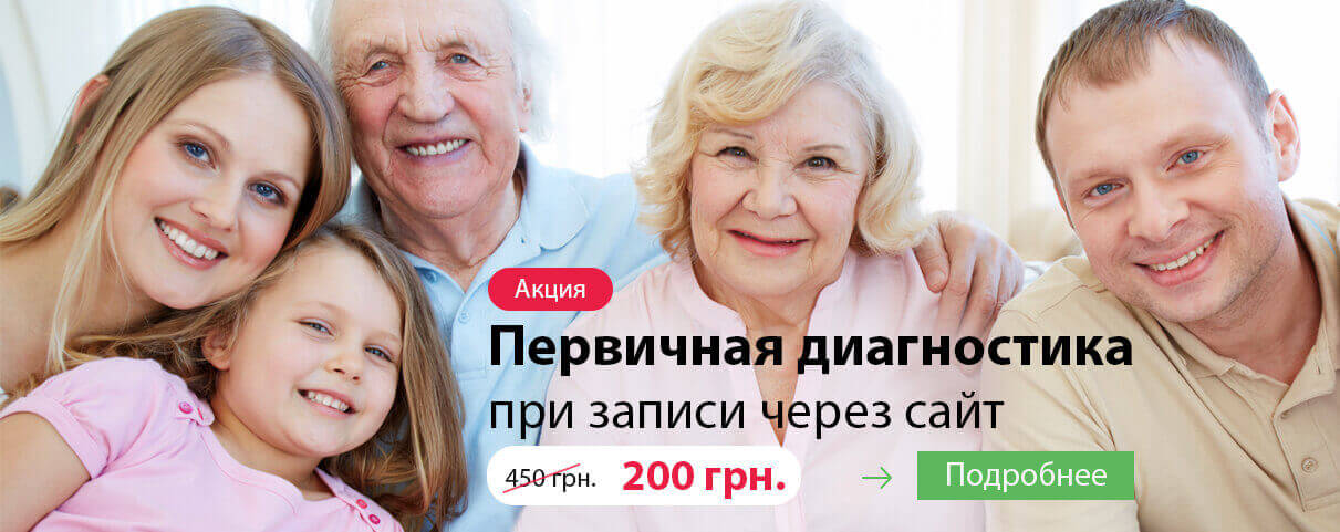 pervichnaya-diagnostika
