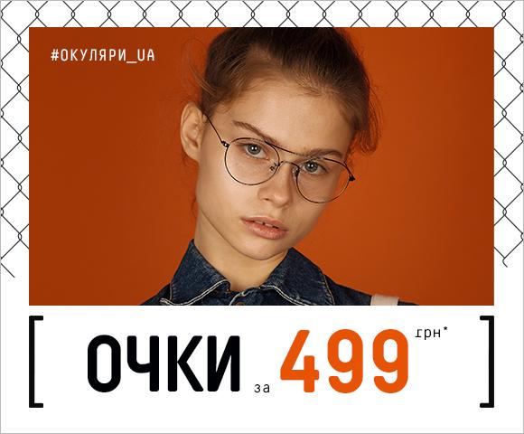 ru-gotovye-ochki-oprava-linzy-vsego-499-grn