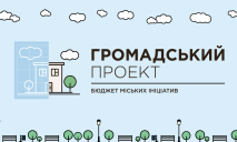 Бюджет участия в Днепре: стоит ли надеяться на реализацию проектов?