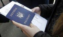 Биометрические паспорта: кто получил и что дальше