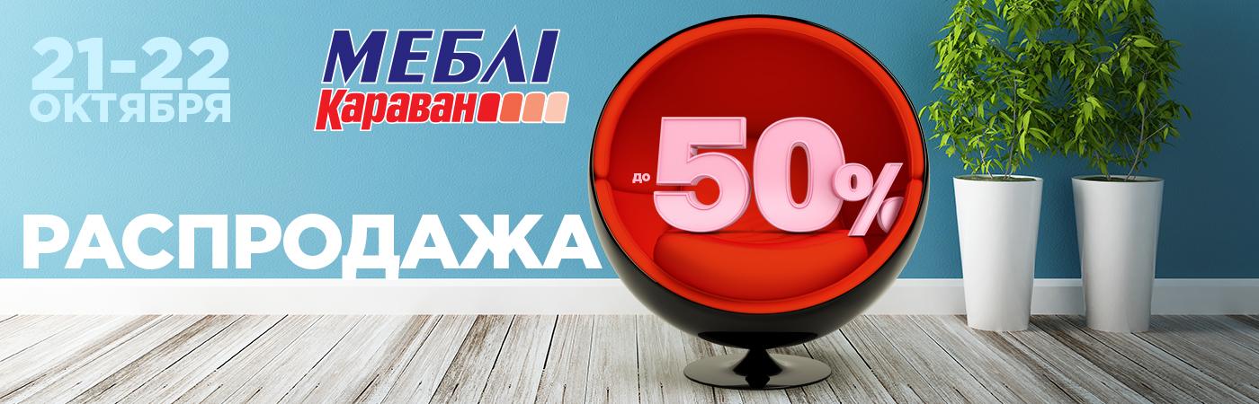 1400х450_РозпродажМебли50