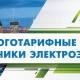 Счетчики электроэнергии МХТ в обновленном каталоге